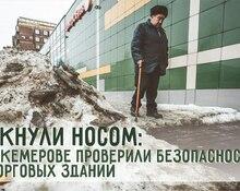 Ткнули носом: в Кемерове проверили безопасность торговых зданий