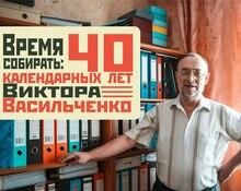 Время собирать: 40 календарных лет Виктора Васильченко