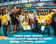 Спорт ради жизни: волейбольный турнир на кубок фонда «Счастье детям»