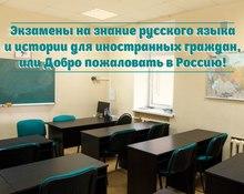 Экзамены на знание русского языка и истории для иностранных граждан,  или Добро пожаловать в Россию!
