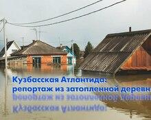 Кузбасская Атлантида: репортаж из затопленной деревни