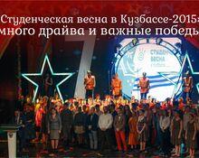 «Студенческая весна в Кузбассе-2015»: много драйва и важные победы