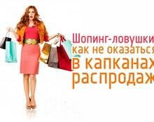 Шопинг-ловушки: как не оказаться в капканах распродаж