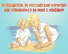 Путеводитель по российским курортам: как отправиться на море с ребёнком