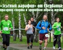 «Зелёный марафон» от Сбербанка: праздник спорта и здорового образа жизни