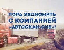 Пора экономить с компанией «АвтоСкан-Сиб»!