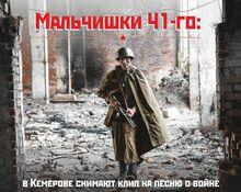 Мальчишки 41-го: в Кемерове снимают клип на песню о войне