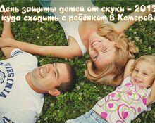 День защиты детей от скуки – 2015: куда сходить с ребёнком в Кемерове