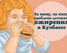 За маму, за папу: проблема детского ожирения в Кузбассе