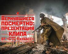 Вернувшиеся посмертно: презентация клипа от «СТС-Кузбасс»