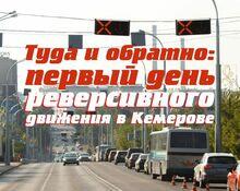 Туда и обратно: первый день реверсивного движения в Кемерове
