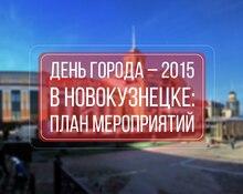 День города – 2015 в Новокузнецке: план мероприятий