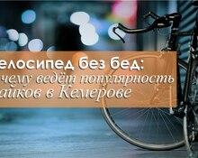 Велосипед без бед: к чему ведёт популярность байков в Кемерове