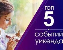 Топ-5 событий уикенда (30 июля – 2 августа): бесплатная стрижка от Chop-Chop и юбочное «безумие»