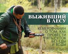 Выживший в лесу: кемеровчанин о том, как провести пять суток без еды и воды