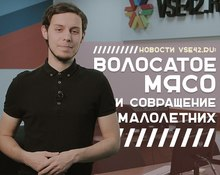 Новости VSE42.Ru: волосатое мясо и совращение малолетних