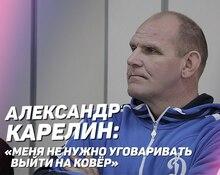 Александр Карелин: «Меня не нужно уговаривать выйти на ковёр»
