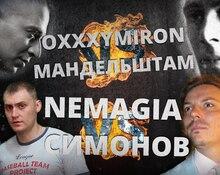 Новости VSE42.Ru: Oxxxymiron vs Мандельштам / NEMAGIA vs Симонов