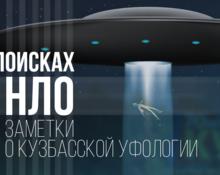 В поисках НЛО: заметки о кузбасской уфологии