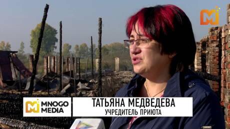 Неменее 110 собак погибли впожаре вприюте для животных вКемерово