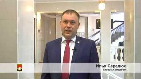 Руководитель Кемерова поздравил всех горожанок с8Марта