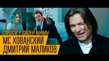 Дмитрий Маликов зачитал рэп свидеоблогером