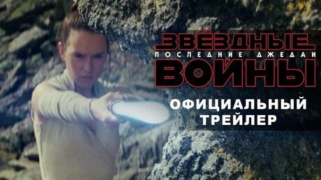 «Последние джедаи»: Появился новый трейлер восьмого эпизода «Звездных войн»