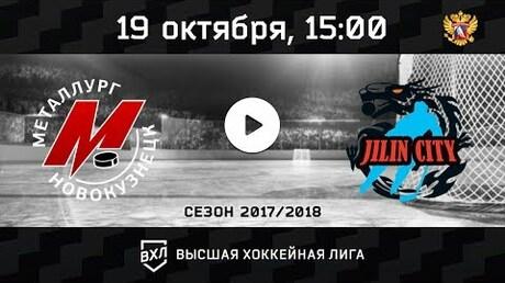 «Металлург» обыграл команду изКитая вматче ВХЛ— Хоккей