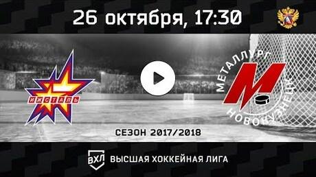 Новокузнецкий «Металлург» продолжил победную серию вВХЛ
