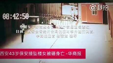 В КНР охранник умер, пытаясь поймать выпавшую изокна девушку