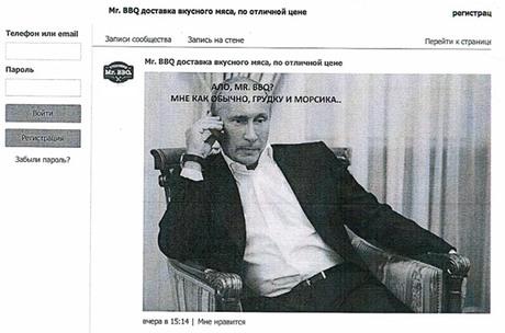 Красноярский стейкхаус оштрафовали за рекламу с Путиным, просящим морсика и грудку