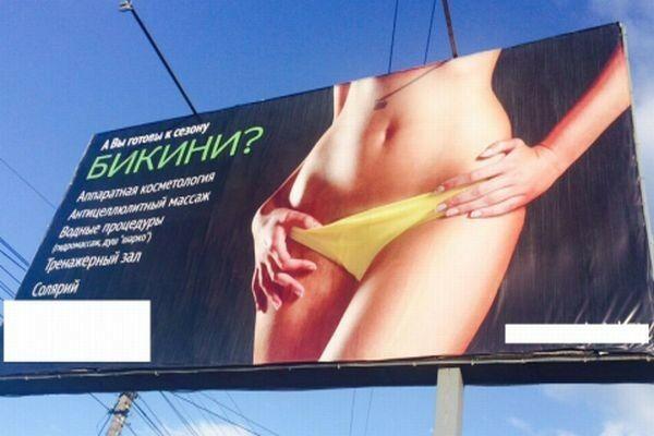 Посмотреть порноролик с рекламного щита