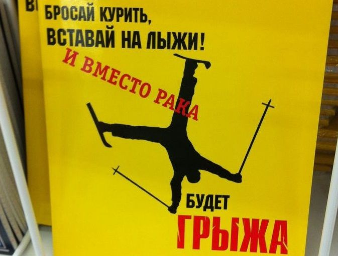 бросай курить вставай на лыжи квартир Санкт-Петербурге