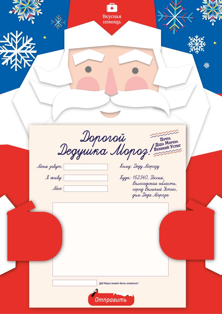 Письмо Деду Морозу 2018 - написать. - Вкусная помощь 11