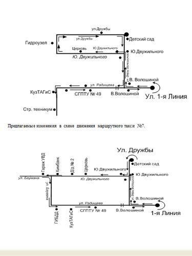 движения маршрутного такси