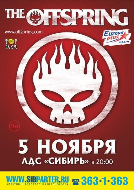 """THE OFFSPRING 5 ноября ЛДС  """"СИБИРЬ """" (Новосибирск) ."""