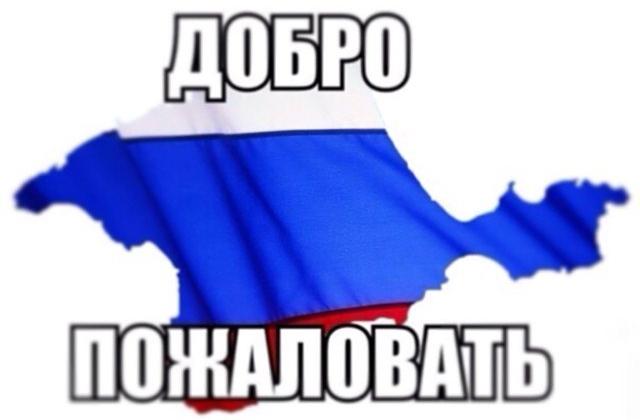 Крым и Севастополь: добро пожаловать на наш портал!