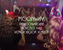 MoonWay: новосибирский рокстеп над кемеровской землёй