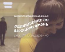 Малый зал: «Возвращение во взрослую жизнь»