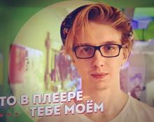 Что в плеере тебе моём: Михаил Багаев