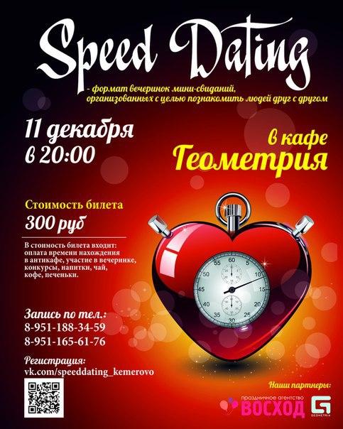 Быстрое свидание Speed Dating 11 2018 в Краснодаре