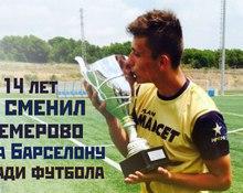 В 14 лет я сменил Кемерово на Барселону ради футбола