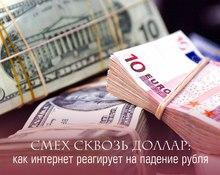 Смех сквозь доллар: как интернет реагирует на падение рубля