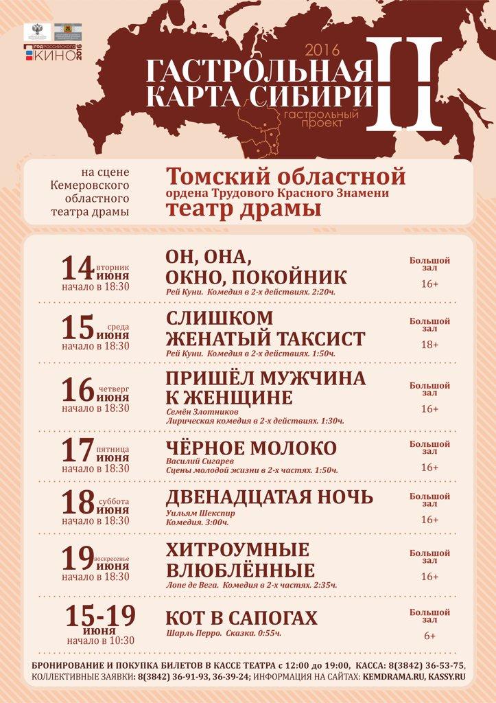 Афиша театра г кемерово ккз пенза купить билеты на концерт пенза