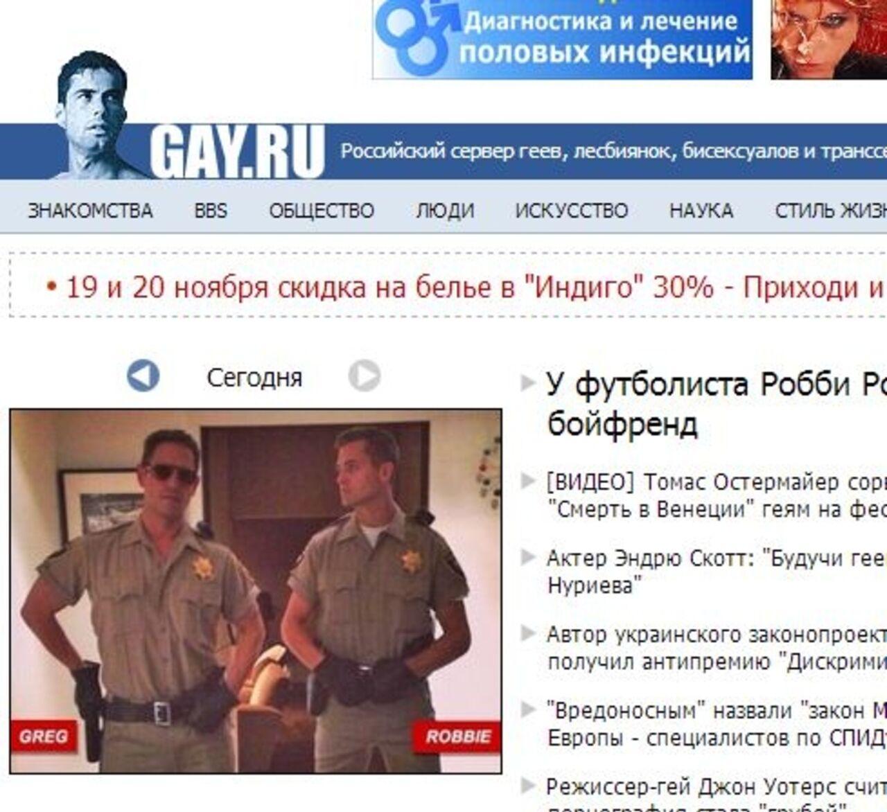 gey-ru-znakomstva