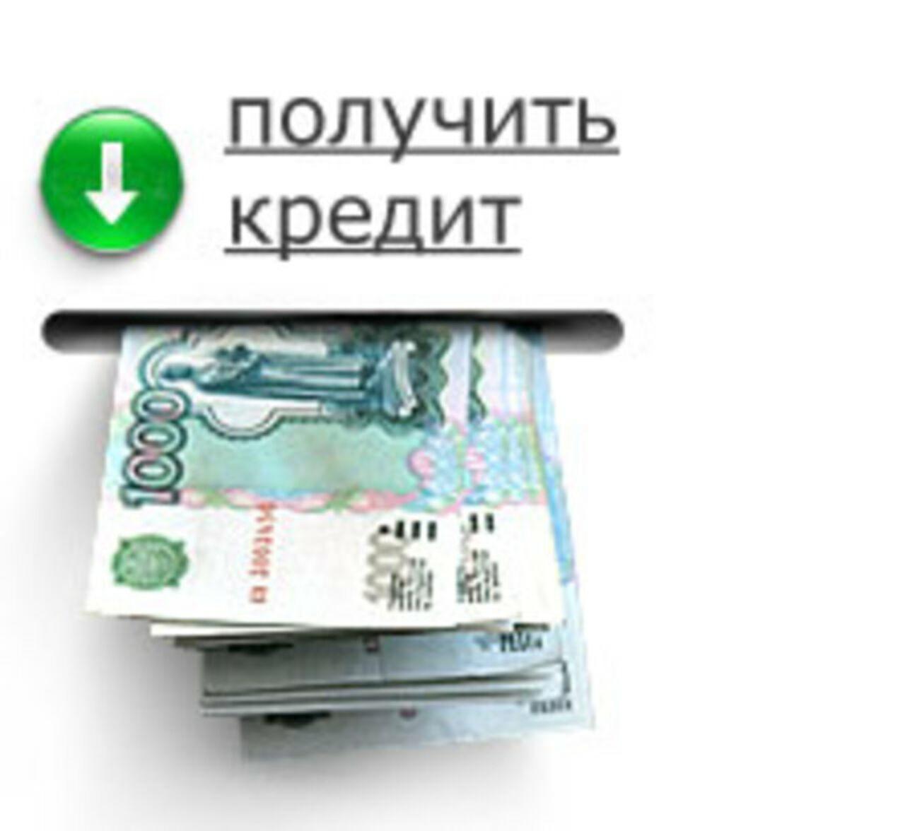 Взять кредит кемеровской области взять кредит на грузовик