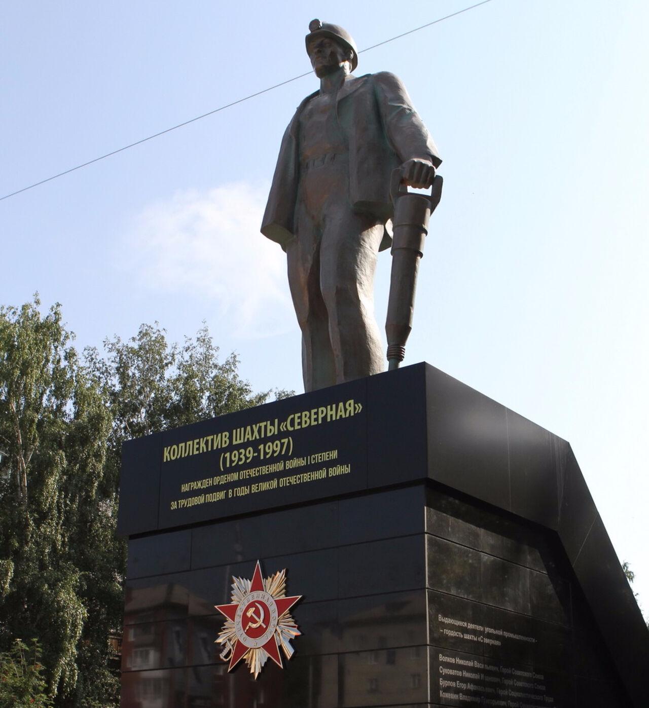 Значимые памятники города кемерово изготовление памятников тольятти щелково