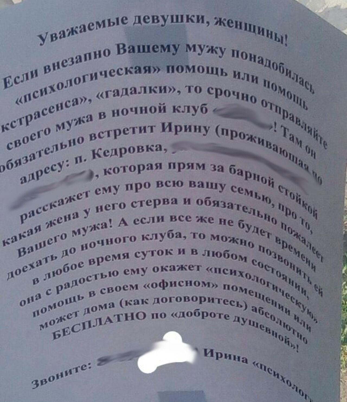 Объявления в газетах о работе в кемерово