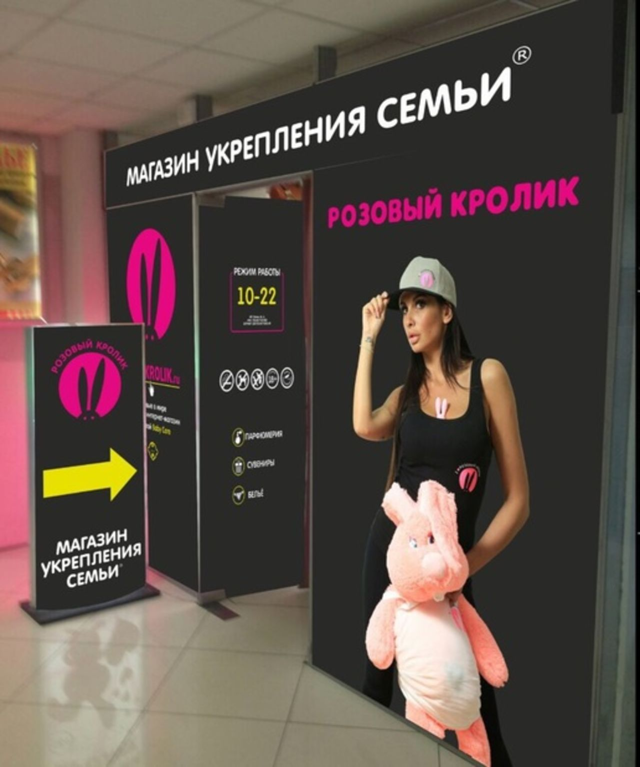 секс шоп розовый кролик