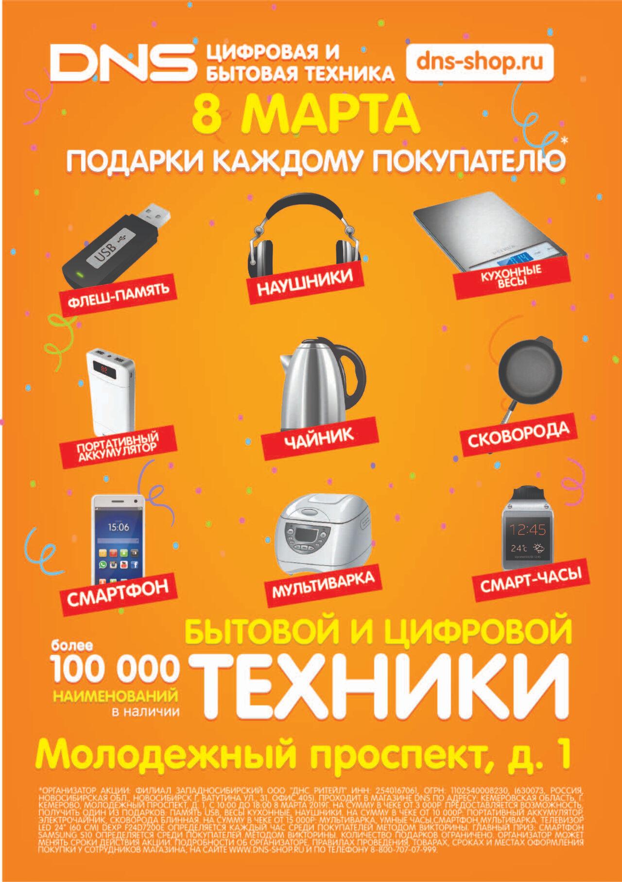 Днс Интернет Магазин Псков Каталог Товаров